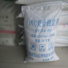 供应热稳定剂临沂PVC复合稳定剂直销