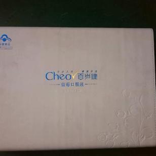高档保健品皮盒/蓝莓口服液皮盒图片