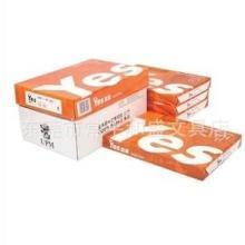 供应A4益思复印纸打印纸白纸80克500张 橙色包装