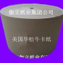 珠三角美国华松牛卡纸经销商伽立纸业