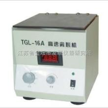 供应TGL-16A台式高速离心机(数显测速)数显高速台式离心机