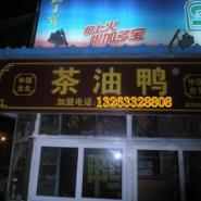 茶油鸭加盟台北茶油鸭技术培训图片