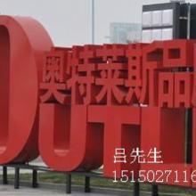 供应吴江金属烤漆字制作价格金属烤漆字厂家直销电话