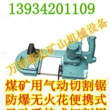 供应安徽内蒙陕西矿用风动切割锯代理商手持式切割锯厂家图片