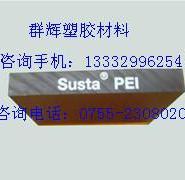 PEI材料面向全国销售PEI板棒图片