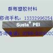PEI材料进口PEI材料瑞士进口PEI材图片