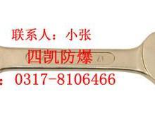 供应防爆双头呆扳手SKFB02011