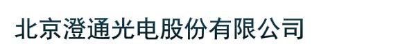 北京澄通光电股份有限公司