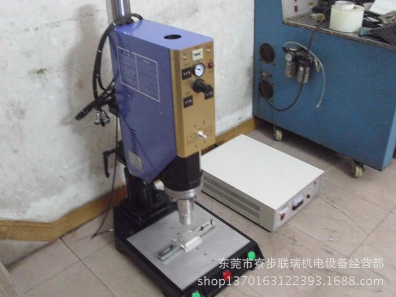 供应东莞寮歩大功率超声波焊接机
