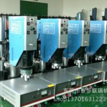 供应塑胶熔接机超声波塑料焊接机加工,自动塑胶熔接机,超声波焊机