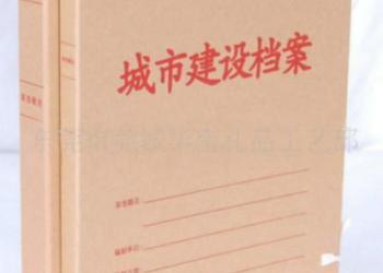 济南质量好的档案袋制作生产图片