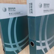 供应济南档案袋档案盒报价济南文翔印务