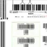 供应济南不干胶条码标签印刷厂家济南条形码印刷