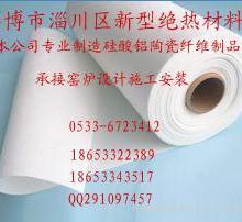 供应电热装置用高温绝缘纸隔热纸