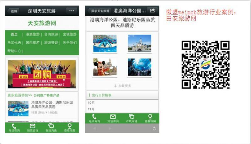 旅游業微信營銷