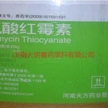 供应硫氰酸红霉素原料
