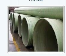 供应玻璃钢加沙管道_天津玻璃钢排水管道_北京玻璃钢给水管道批发