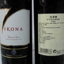 供应进口意大利红酒沈阳保定清关代理
