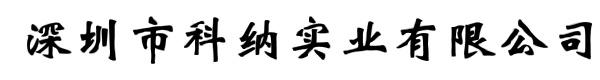 深圳市科纳实业有限公司
