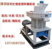 供应广东优质生物能源木屑制粒机