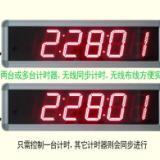 供应LED无线多台同步计时器正倒计时