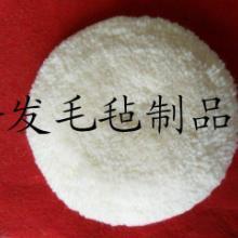供应羊毛线抛光球