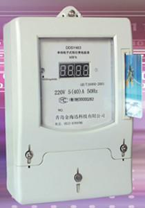 供应电表价格