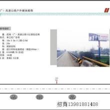 成绵高速广告公司-四川无限传媒