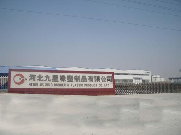 河北九星橡塑制品有限公司住太原办公处