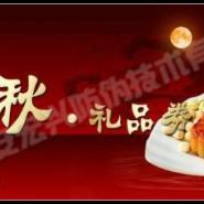 中秋月饼礼品券图片
