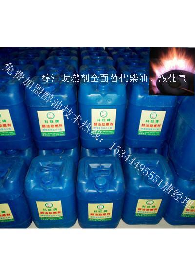 供应醇基燃料无残液气化配方