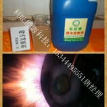供应甲醇燃料油助燃剂、生物醇油添加剂、环保油添加剂