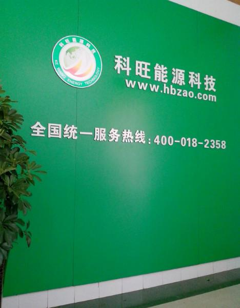 湖南科旺节能环保灶具有限公司