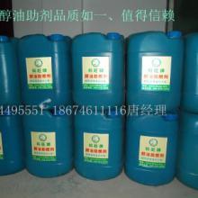 供应大量供应 醇基燃料/生物醇油/醇基燃料油添加剂/