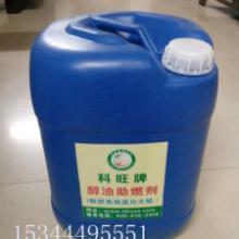 供应热值高醇基燃料气化增热稳定剂