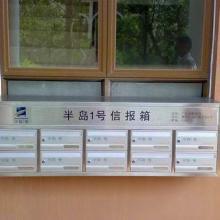 供应304不锈钢信报箱