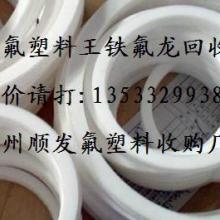 供应东莞回收PTFE废料回收铁氟龙公司批发