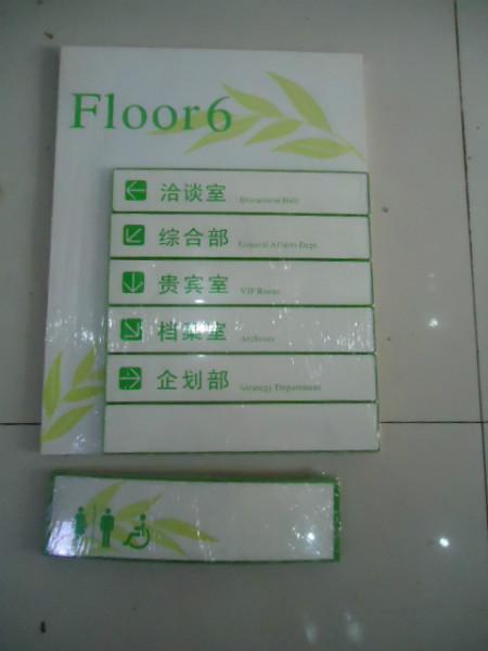 供应郑州科室牌供应商
