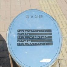 供应不锈钢电梯盲文按钮
