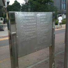 公交站盲人不锈钢指示牌 不锈钢盲人地图 不锈钢盲人标牌