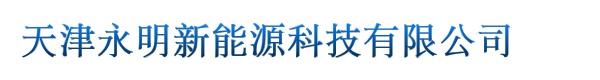 天津永明新能源科技有限公司