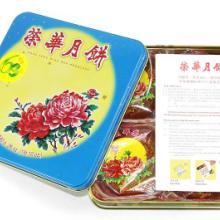 供应深圳华美月饼批发价格图片