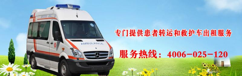 重症病人转运急救车租用跨省120救护车转院救护车长途转院救护车转运病人专车