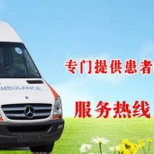 供应绍兴救护车出租24小时电话:13382005325专业长途护送批发