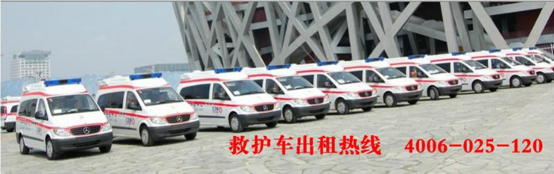 私人120救护车出租私人救护车租赁私人120急救车民营救护车出租私营救护车租用120急救车