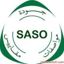 供应办理手机适配器SASO认证