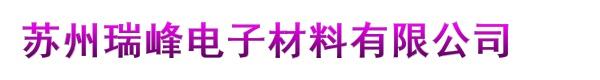 苏州瑞峰电子材料有限公司