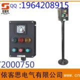 三防.FCZ69-B2D2K1,三防操作柱,二灯二钮一开关,操作柱