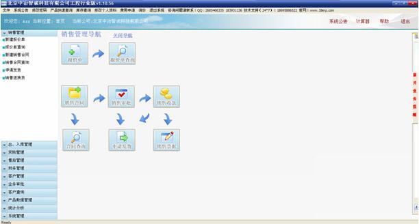 供应工控自动化企业管理系统
