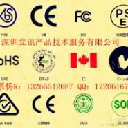 LED面板灯CE认证ROHS认证费用图片